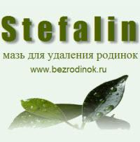 Stefalin